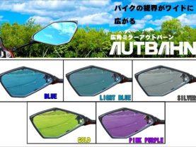 Kính chiếu hậu góc rộng AUTBAHN dành cho xe máy Suzuki
